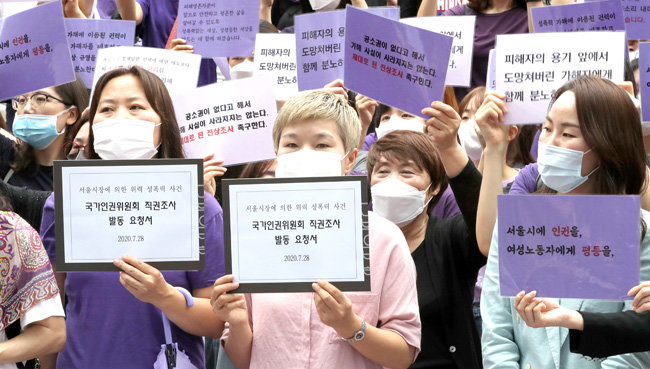 7월28일 오전 국가인권위 건물 앞에 도착한 여성단체 회원들이 국가인권위원회의 직권조사를 촉구하는 피켓을 들고 기자회견을 열고 있다.  [뉴시스]