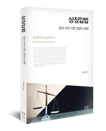홍준형 지음/ 한울아카데미/ 302쪽/ 2만6000원