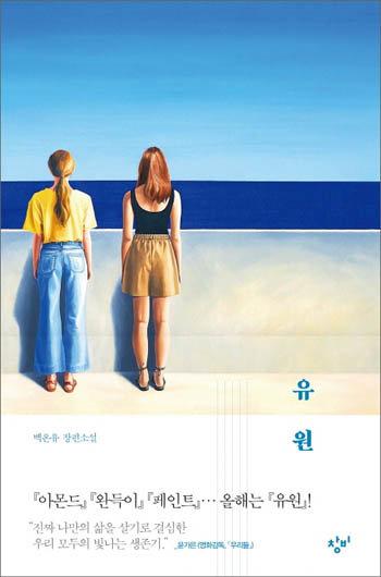 백온유 지음/ 창비/ 284쪽/ 1만3000원