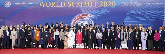 올해 2월 경기도 고양시 일산 킨텍스에서 열린 World Summit 2020에 참석한 세계 정상들. [가정연합 제공]