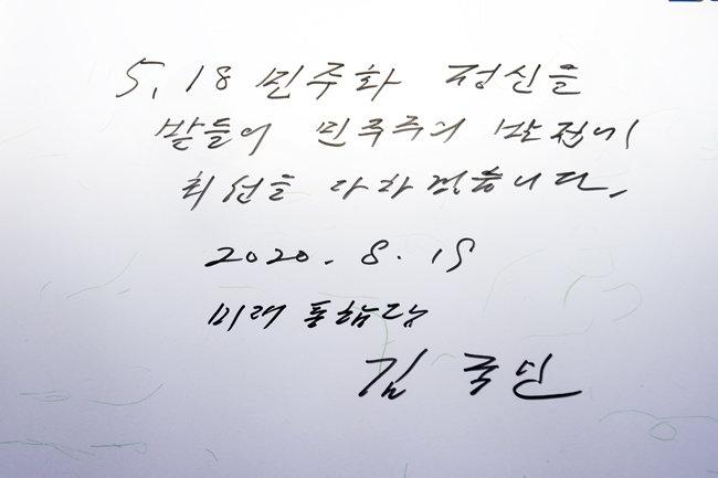 김 위원장은 5·18 민주묘지 방명록에