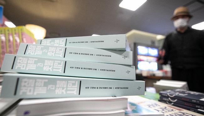 조국백서추진위원회가 5일 출간한 검찰개혁과 촛불시민이 12일 오후 서울 시내 한 대형서점에 진열됐다. [뉴스1]