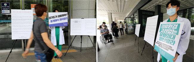 정부의 의대 정원 확대 정책과 관련 반대하는 전공의들이 8월24일 오후 서울 송파구 서울아산병원에서 손 피켓을 들고 있다. [뉴시스]