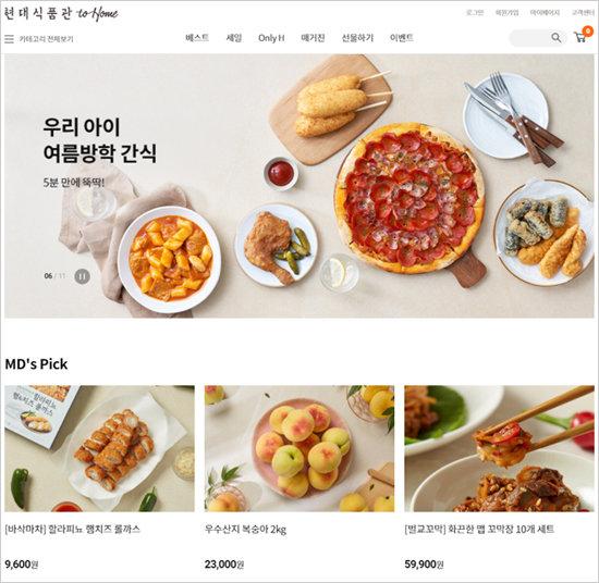 현대백화점 새벽배송 서비스 '투홈' 홈페이지 캡처.