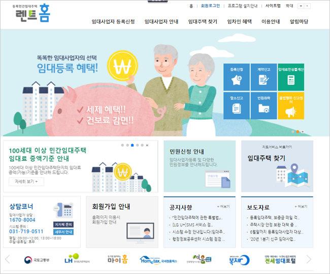 온라인 임대등록시스템 렌트홈 홈페이지.