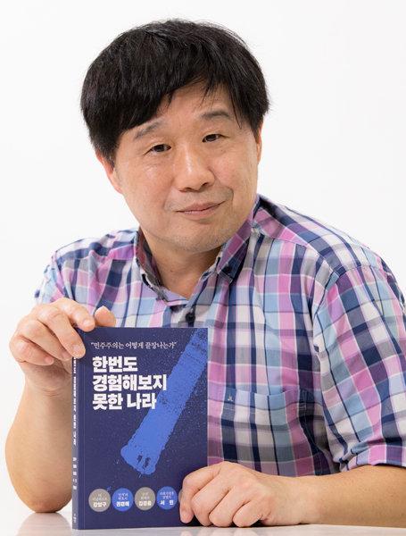 서민 교수가 8월 27일 동아일보 충정로 사옥에서 공동저자로 참여한 책 '한번도 경험해보지 못한 나라'를 들고 있다. 이 책은 '조국흑서'로 불린다. [박해윤기자 land6@donga.com]