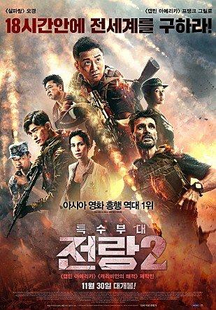 중국의 애국주의 영화 '특수부대 전랑2'의 포스터. [네이버영화]