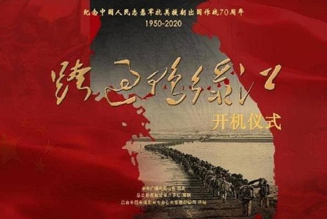 중국의 항미원조전쟁 40부작 드라마