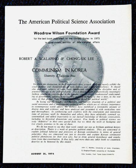 이 교수는 1974년 미국정치학회가 수여하는 최고 상인 우드로윌슨상을 공동수상했다. [동아일보]