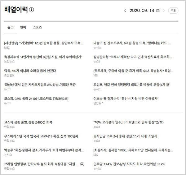 다음 뉴스 최하단에서 그날의 뉴스 배열 이력을 확인할 수 있다. [다음 캡처]