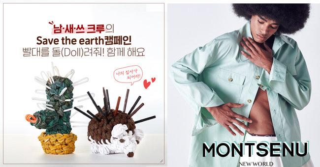빨대를 효과적으로 수거하기 위한 '빨대를 돌려줘' 캠페인 포스터(왼쪽). 페트병으로 만든 몽세누 셔츠. [남양유업, 몽세누]