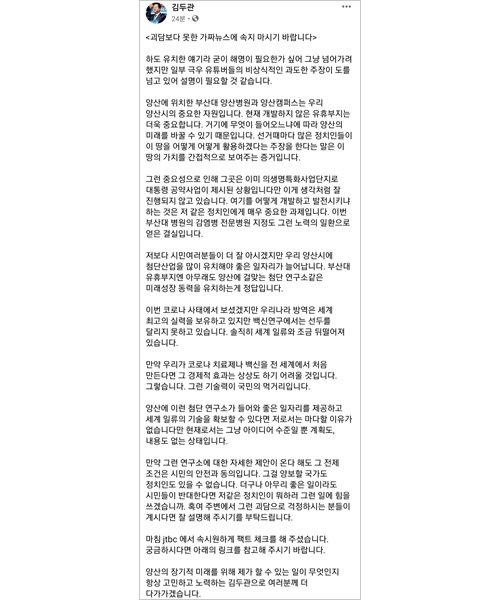 더불어민주당 김두관 의원이 22일 페이스북에 '괴담보다 못한 가짜뉴스에 속지 마시기 바랍니다'는 제목으로 바이러스 연구센터 유치에 관한 입장을 표명했다. [김두관 페이스북 캡처]