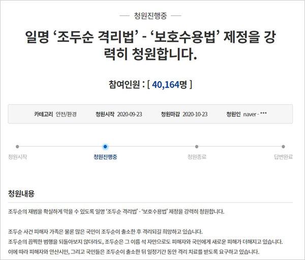 윤화섭 안산시장이 직접 올린 청와대 국민청원 게시글. [홈페이지 캡처]