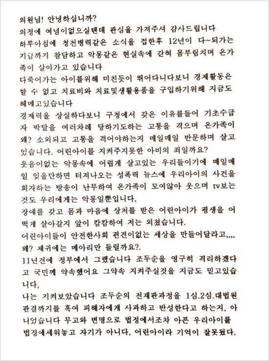 조두순 사건 피해자의 아버지가 쓴 편지. [김병욱 의원실 제공]
