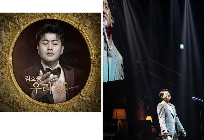 9월 23일 발매된 김호중의 첫 정규앨범 '우리家'(왼쪽). 지난 8월 진행된 김호중의 팬미팅 현장. [생각을 보여주는 엔터테인먼트]