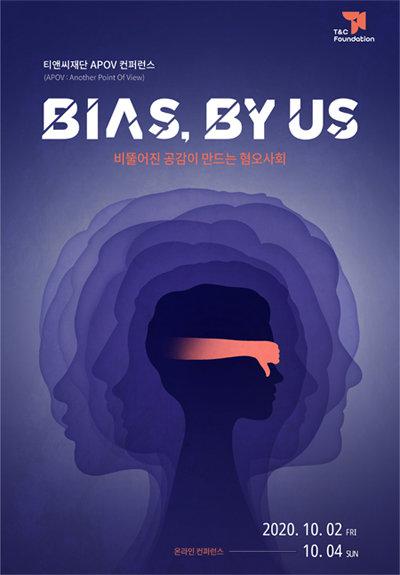티앤씨재단 APOV 컨퍼런스 'Bias, by us'를 알리는 포스터.