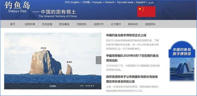 중국 정부가 개설한 댜오위다오 디지털 박물관 홈페이지.