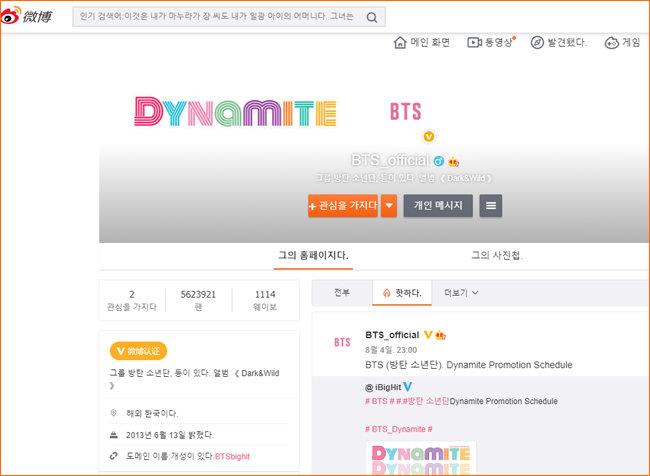 방탄소년단 공식 웨이보 계정. [웨이보 캡쳐]