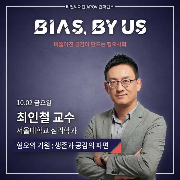최인철 교수. [티앤씨재단 페이스북 제공]