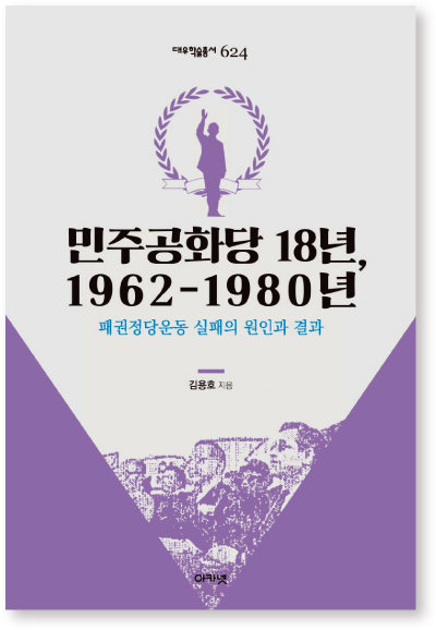김용호 민주공화당 18년, 1962-1980년: 패권정당운동 실패의 원인과 결과(아카넷, 2020) 본문·참고문헌목록·색인 357쪽