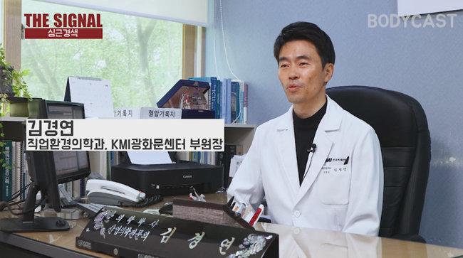 KMI광화문센터 김경연 직업환경의학과 전문의.