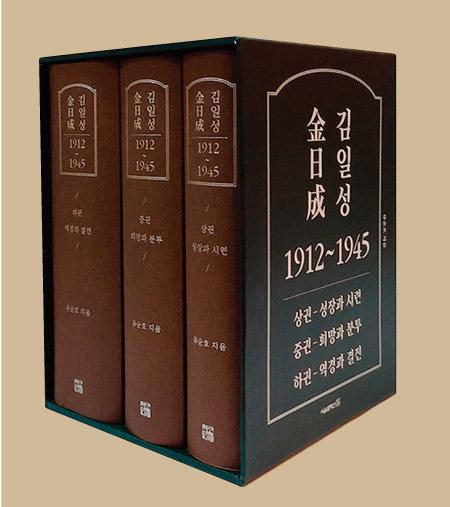 유순호(兪順浩) '김일성, 1912~1945' 전 3권 (서울셀렉션, 2020). 상권 (성장과 시련), 748쪽. 중권 (희망과 분투), 885쪽 하권 (역경과 결전), 1220쪽.