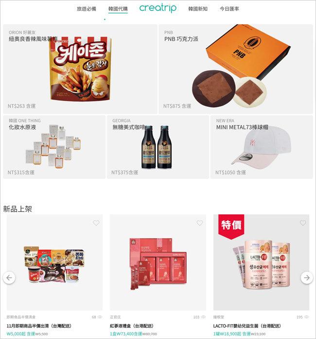 중화권 고객을 대상으로 한국 상품을 판매하는 크리에이트립. [크리에이트립]