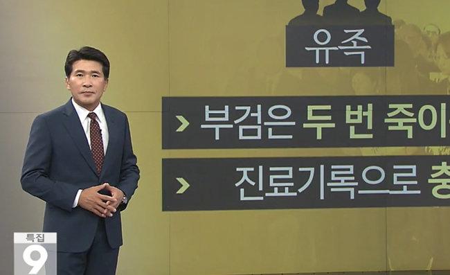 2016년 10월 KBS '뉴스9'을 진행하고 있는 황상무 앵커. [KBS 뉴스9 홈페이지]