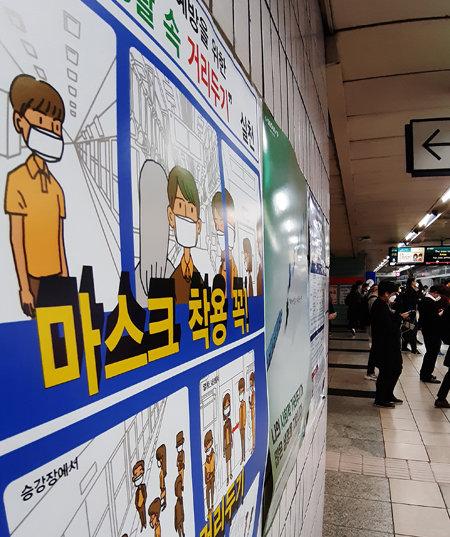지하철 이용시 마스크 착용은 필수다. [사진=동아DB]