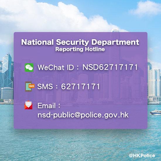 홍콩 경찰이 국가보안법 위반자 정보를 제보하라고 만든 익명 신고제 홍보물. [HK Police]