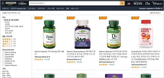 국내 직구족 사이에서 인기가 높은 아마존의 베스트 건강기능식품. [아마존 홈페이지 캡처]