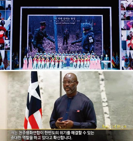'우리의 소원은 통일'을 합창하는 6·25전쟁 참전용사와 리틀엔젤스예술단.(위). 6·25전쟁 물자지원국 라이베리아의 조지 웨아 대통령이 환영사를 하고 있다.  [사진 제공 · 가정연합]