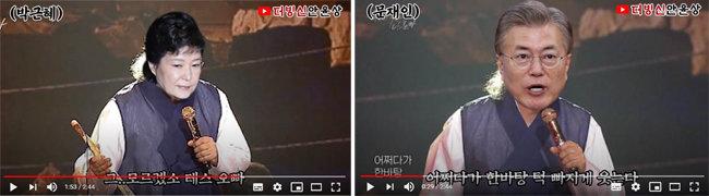 '1인 8역 테스형' 영상 캡처. [사진=더빙신안윤상 유튜브 채널]