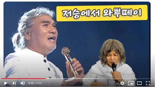 '테스형이 훈아에게 답가' 영상 캡처. [사진=빨간구두TV 유튜브 채널]