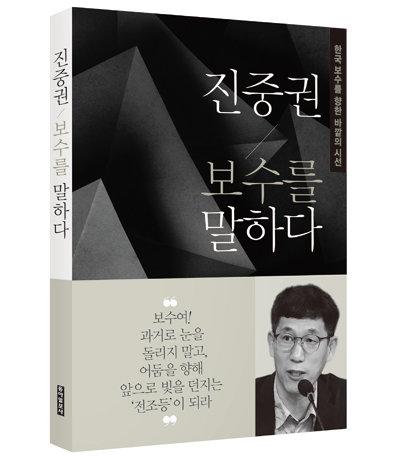 진중권 전 교수가 지난해 12월 펴낸 책 '진중권 보수를 말하다'