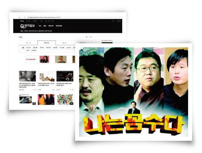 김어준 씨가 만든 인터넷 신문 '딴지일보'(왼쪽)와 팟캐스트 '나는 꼼수다'.