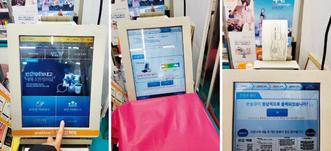 포스트박스가 설치된 편의점에서 반값 택배를 간편하게 이용할 수 있다.  [구희언 기자]
