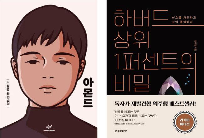 '아몬드', '하버드 상위 1퍼센트의 비밀'