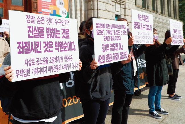 지난해 10월 15일  '서울시장 위력성폭력사건 공동행동' 출범 기자회견이  서울 중구 서울도서관 앞에서 열렸다.  [동아DB]