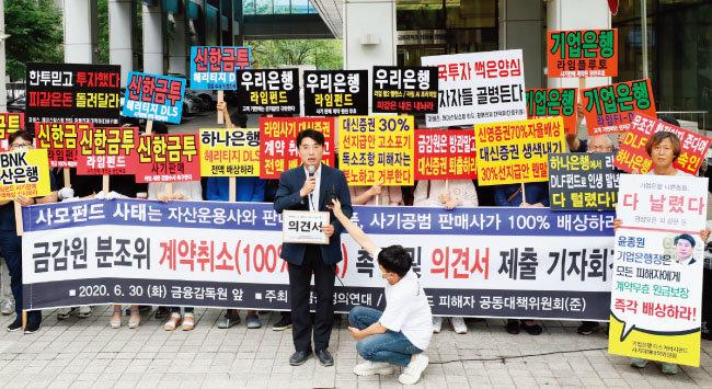 지난해 6월 서울 여의도 금융감독원 앞에서 라임·독일헤리티지DLS 등 사모펀드 투자 피해자들이 금융사 징계 및 펀드 계약 취소 결정을 촉구하는 기자회견을 열고 있다. [뉴시스]