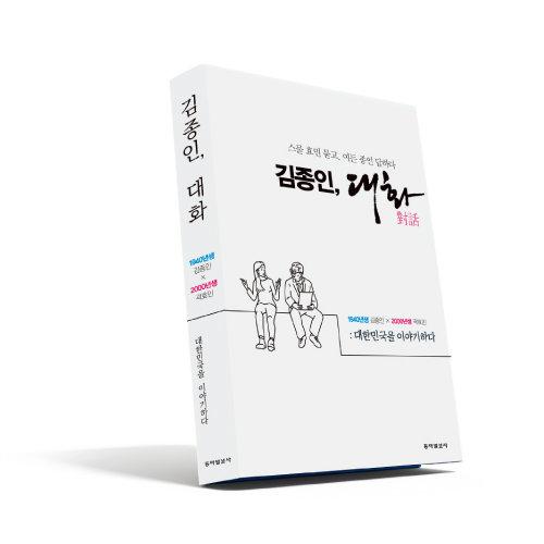 국민의힘 김종인 비상대책위원장의 신간 '김종인, 대화: 스물 효민 묻고, 여든 종인 답하다'.  [동아일보]