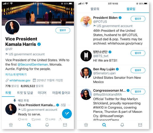 트위터에 방탄소년단(BTS)을 팔로워한 카멀라 해리스 미국 부통령. [트위터 캡처]