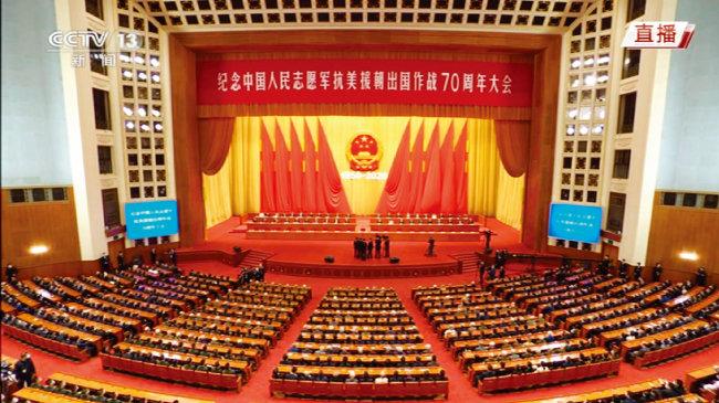 지난해 10월 23일 중국 베이징 인민대회당에서 시진핑 국가주석이 참석한 가운데 '항미원조 전쟁'(6·25전쟁의 중국식 표현) 70주년 기념식이 열렸다. [중국 CCTV 캡쳐]