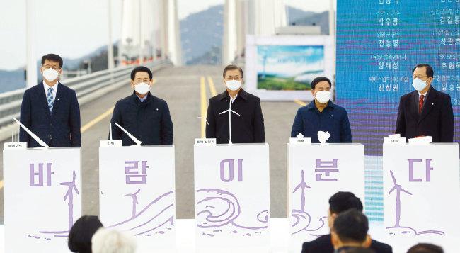 문재인 대통령(가운데)이 2월 5일 전남 신안군 임자2대교에서 열린 '세계 최대 해상풍력단지 48조 원 투자 협약식'에 참석했다.   [뉴시스]