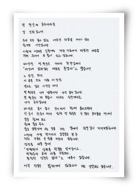 박원순 전 서울시장 부인 강난희 씨가 '동지'들에게 보낸 것으로 알려진 손편지. [뉴스1]