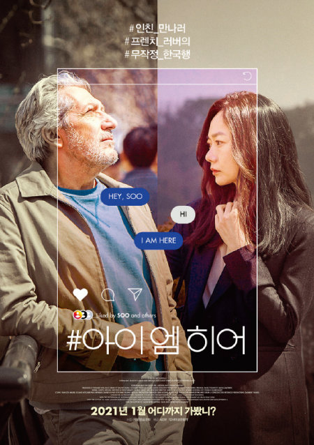 영화 '#아이엠히어' 포스터. [사진 제공 · 네이버 영화]
