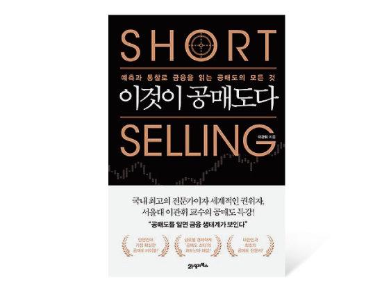 이관휘 교수가 쓴 책 '이것이 공매도다' 표지.