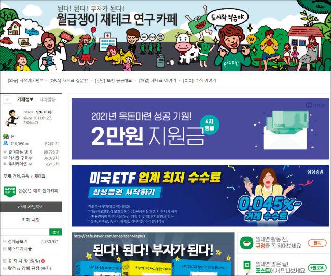 네이버 인기 재테크 카페 '월재연' 메인 화면. [네이버 캡처]
