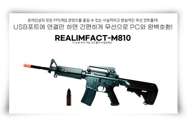 리얼임팩트 M810  게이밍 소총 컨트롤러. [사진 제공 · 이알시스템]