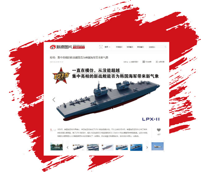 2월 23일(현지시각) 중국 '시나웨이보(新浪微博)' 군사 전문 페이지 '시나 군사망'에 게시된 한국 경항공모함 관련 특집 기획. [시나웨이보 캡처]